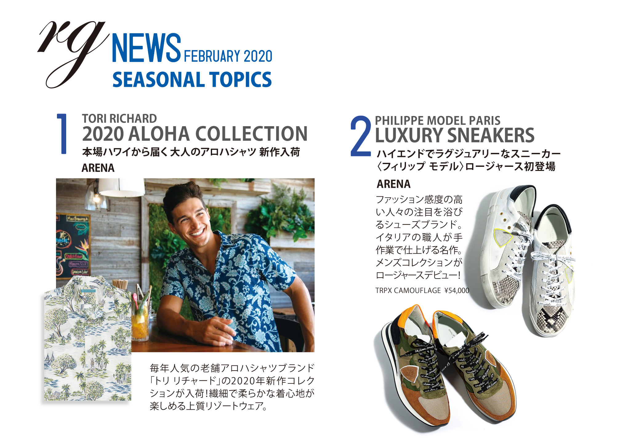 SEASONAL TOPICS 1-2 本場ハワイから届く大人のアロハ新作到着!