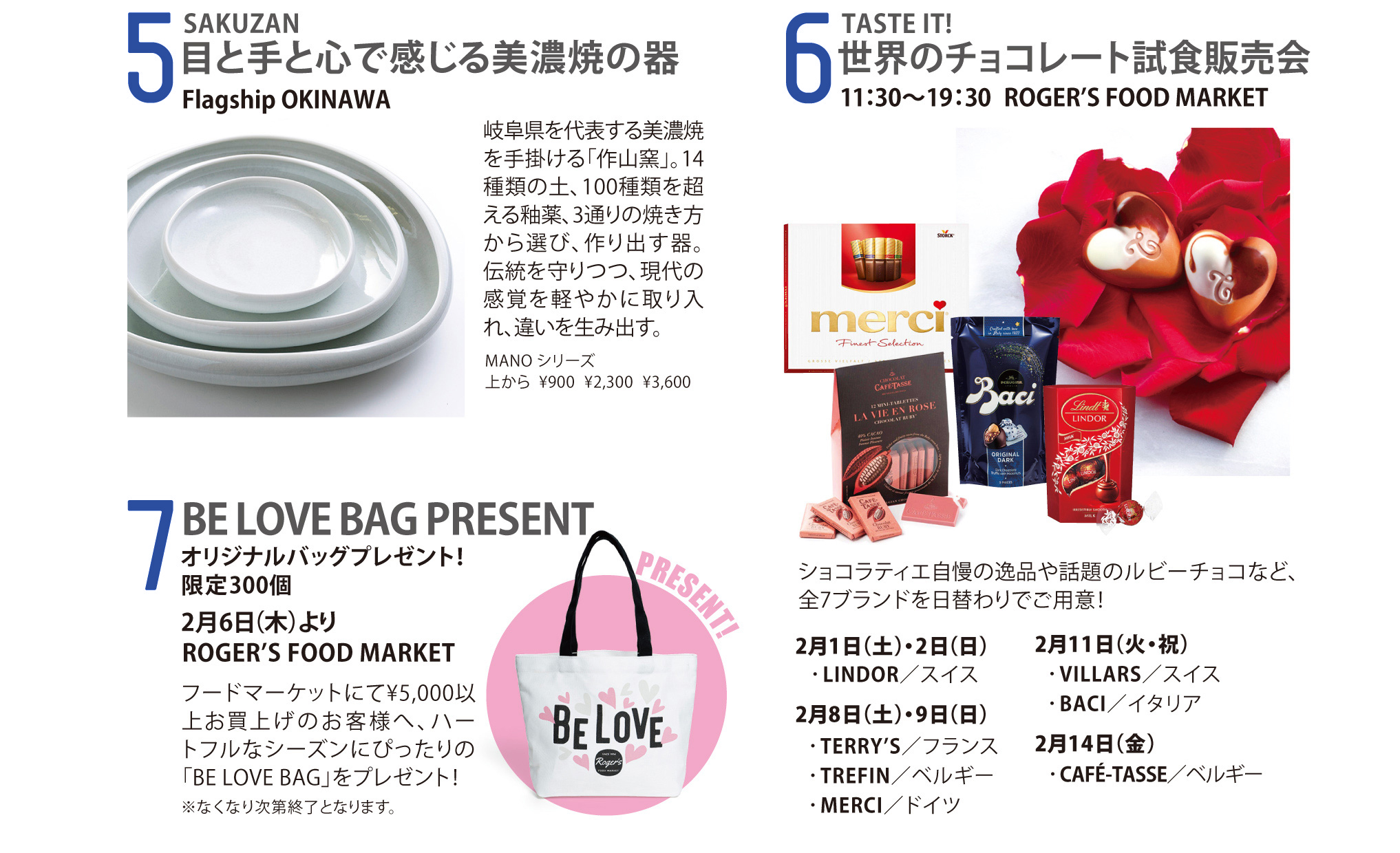 SEASONAL TOPICS 5-7 世界のチョコレート試食販売会開催!/美濃焼の器/BE LOVE BAGプレゼント!<br />