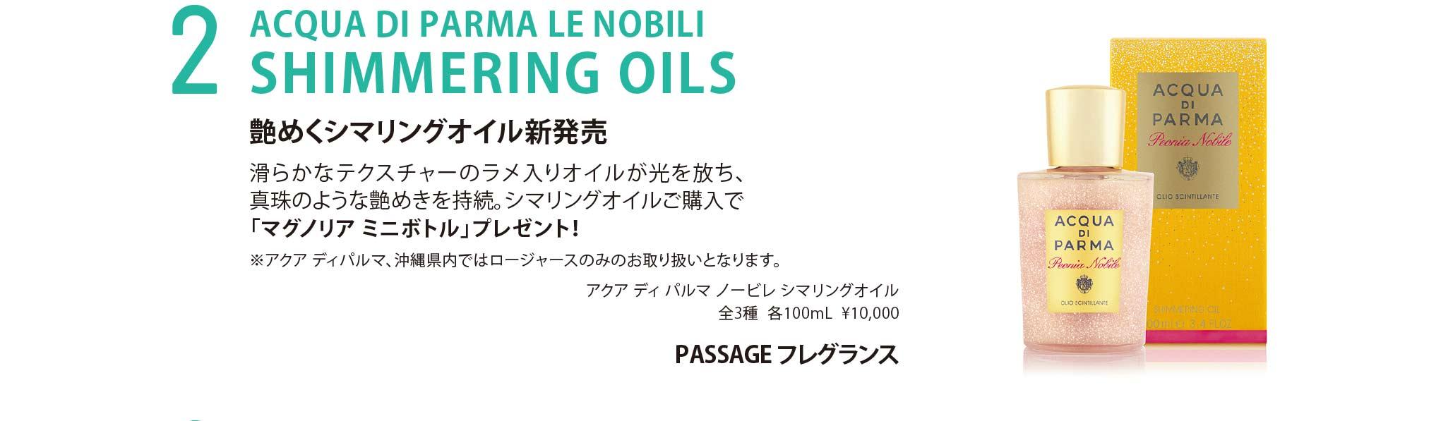 SHIMMERING OILS ACQUA DI PARMA LE NOBILI