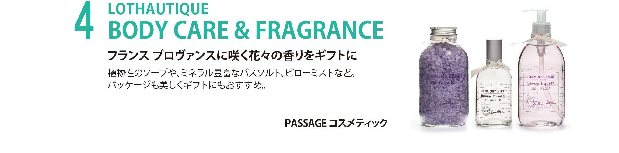 BODY CARE & FRAGRANCE フランス プロヴァンスに咲く花々の香りをギフトに