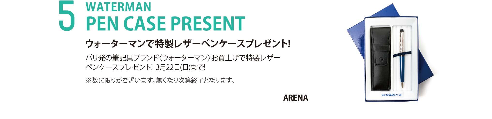 WATERMAN PEN CASE PRESENT ウォーターマンで特製レザーペンケースプレゼント!