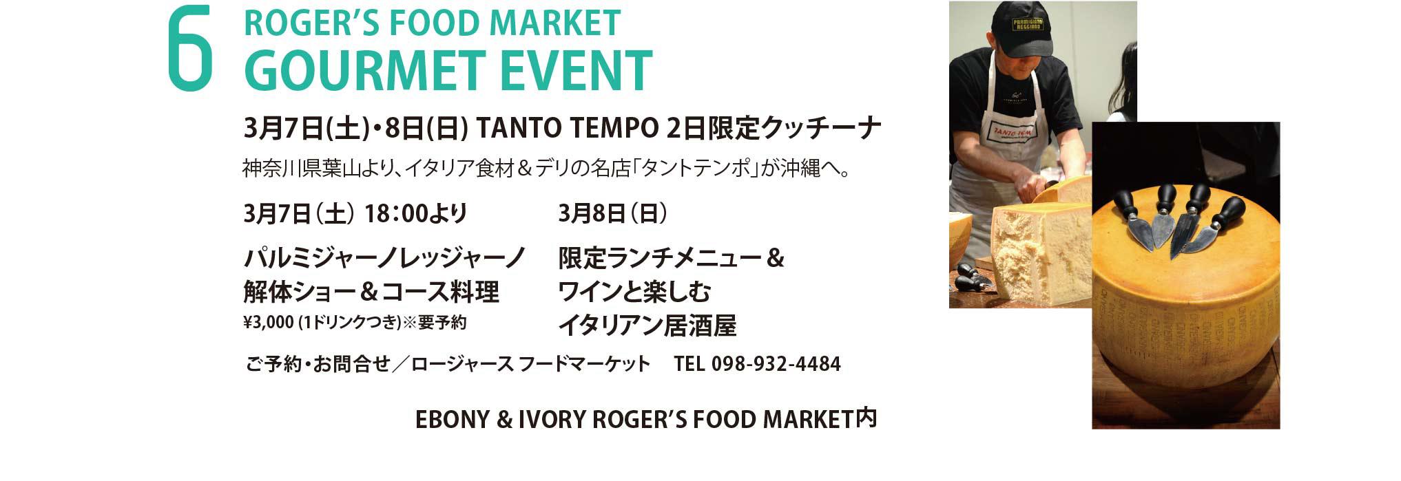 GOURMET EVENT 3/7-8 TANTO TEMPO 2日限定クッチーナ