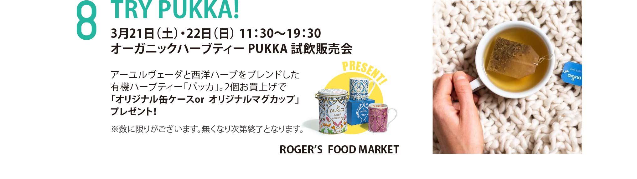 TRY PUKKA! 3/21-22 オーガニックハーブティー PUKKA 試飲販売会