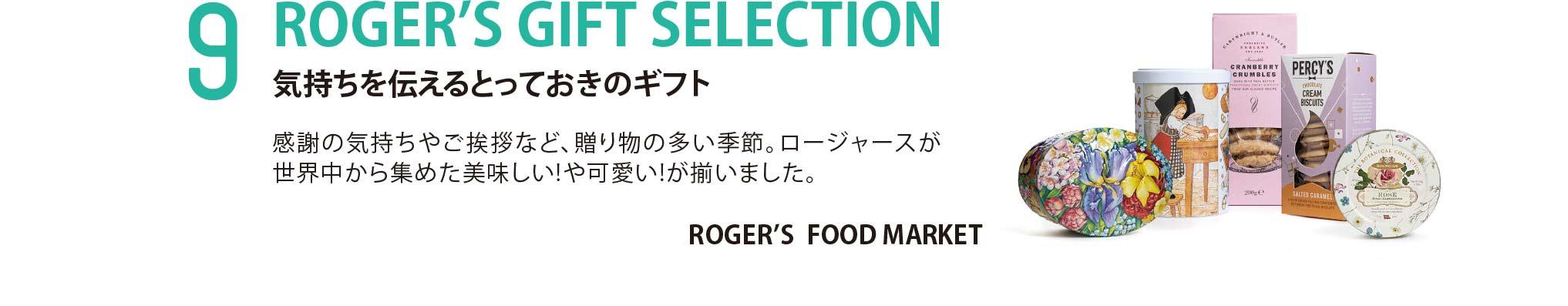 ROGER'S GIFT SELECTION 気持ちを伝えるとっておきのギフト