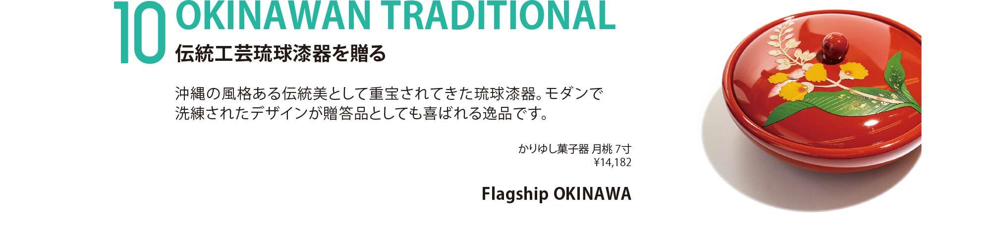 OKINAWAN TRADITIONAL 伝統工芸琉球漆器を贈る
