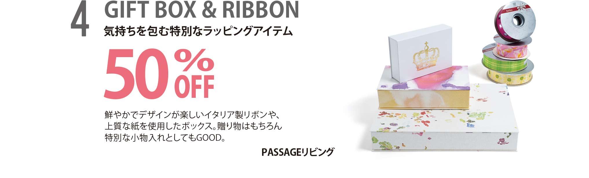 GIFT BOX & RIBBON 50%OFF 気持ちを包む特別なラッピングアイテム