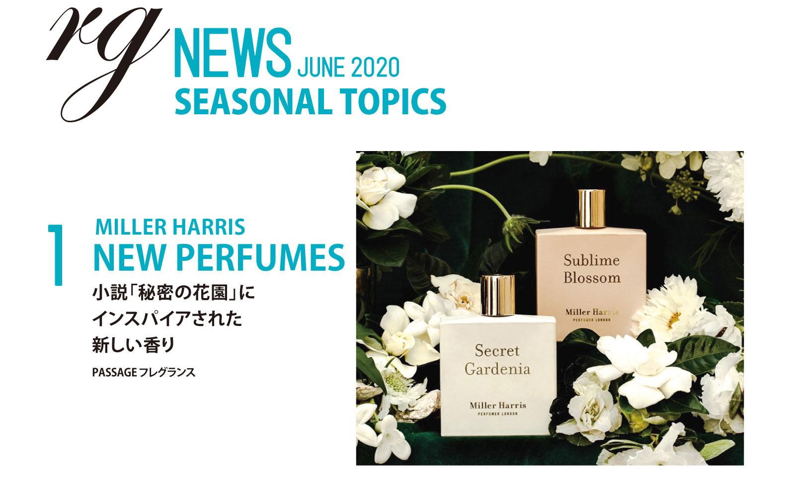 MILLER HARRIS 「秘密の花園」にインスパイアされた新しい香り