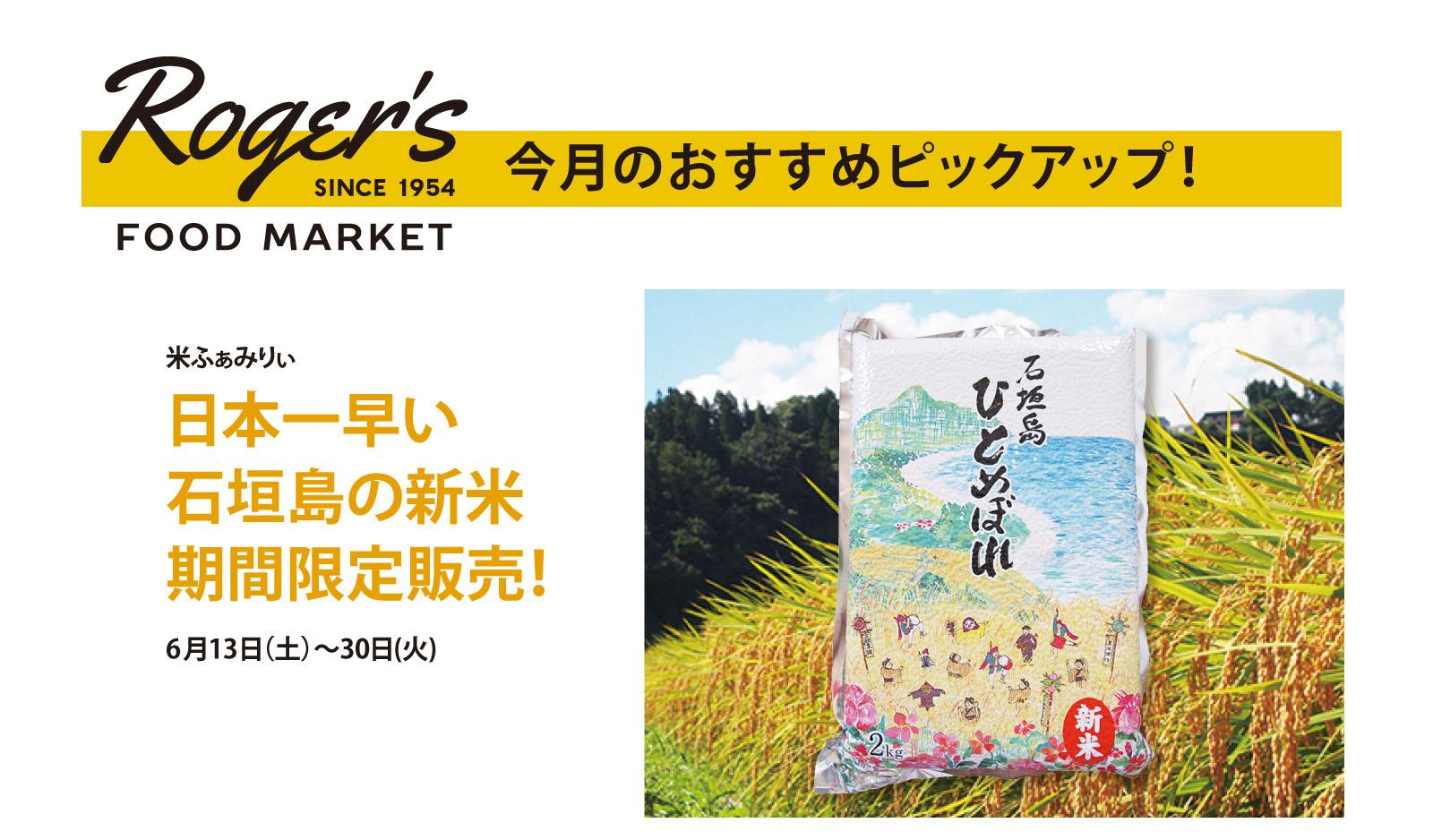 日本一早い石垣島の新米! 6月13日(土)〜30日(火) 期間限定販売!