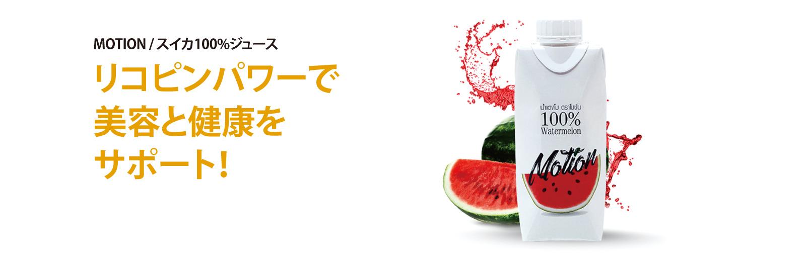 リコピンパワーで美容と健康をサポート! MOTION / スイカ100%ジュース デビュー!