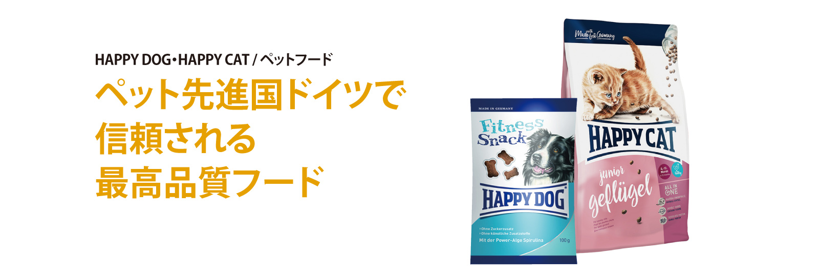 HAPPY DOG / HAPPY CAT ペット先進国ドイツで信頼される最高品質フード