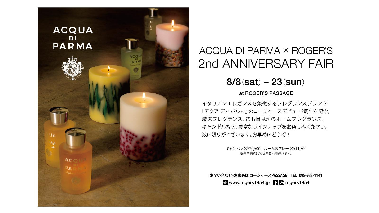ACQUA DI PARMA X ROGER'S ACQUA DI PARMA ロージャースデビュー2周年アニバーサリーフェア
