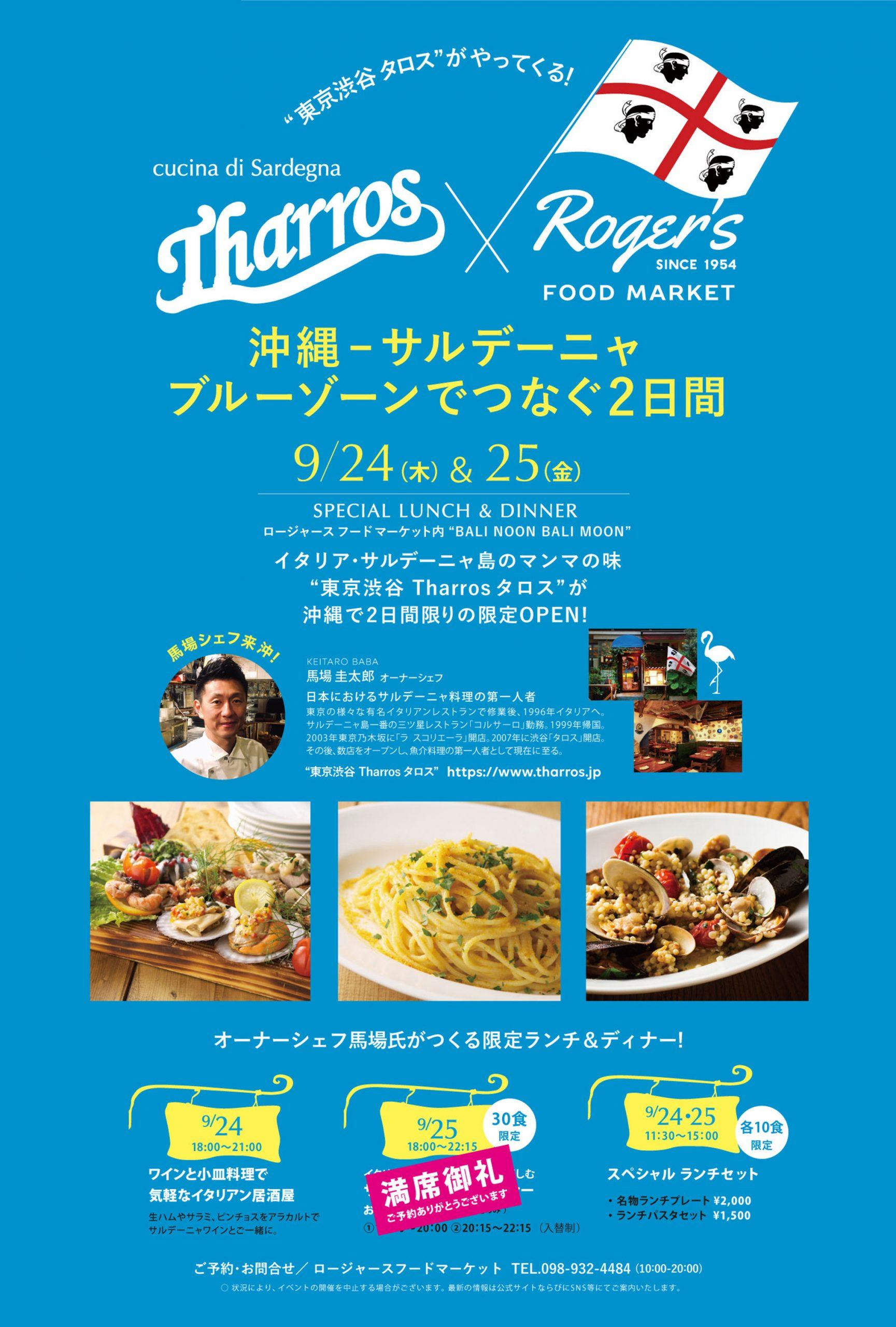 沖縄-サルディーニャ<br /> ブルーゾーンでつなぐ2日間 9/24-25 東京渋谷