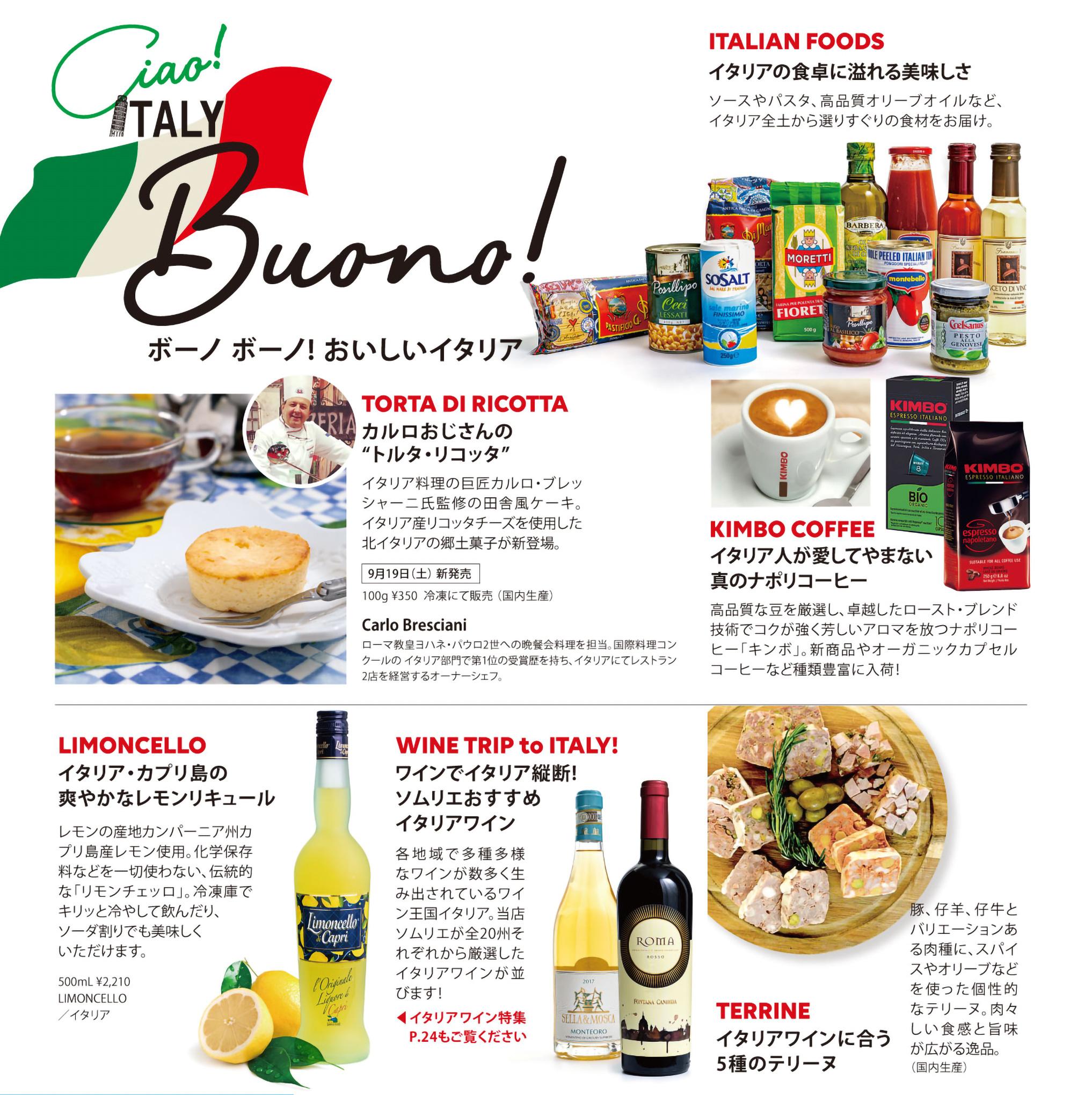 美味しいイタリア Buono! ITALY ロージャースFOOD MARKETで開催中!