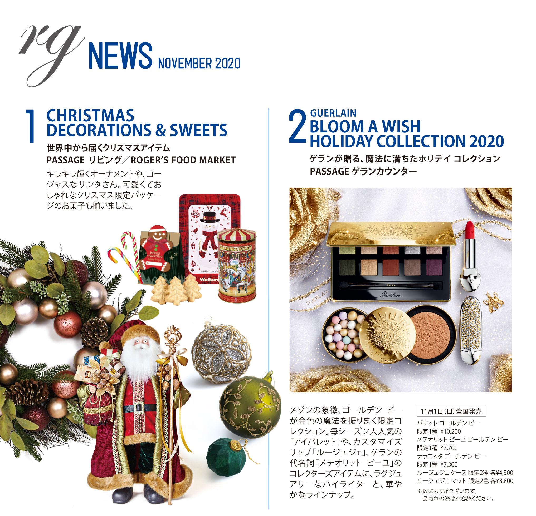 rg NEWS NOV_2020_1 世界から届くクリスマスデコレーション<br /> ゲランが贈るホリディコレクション