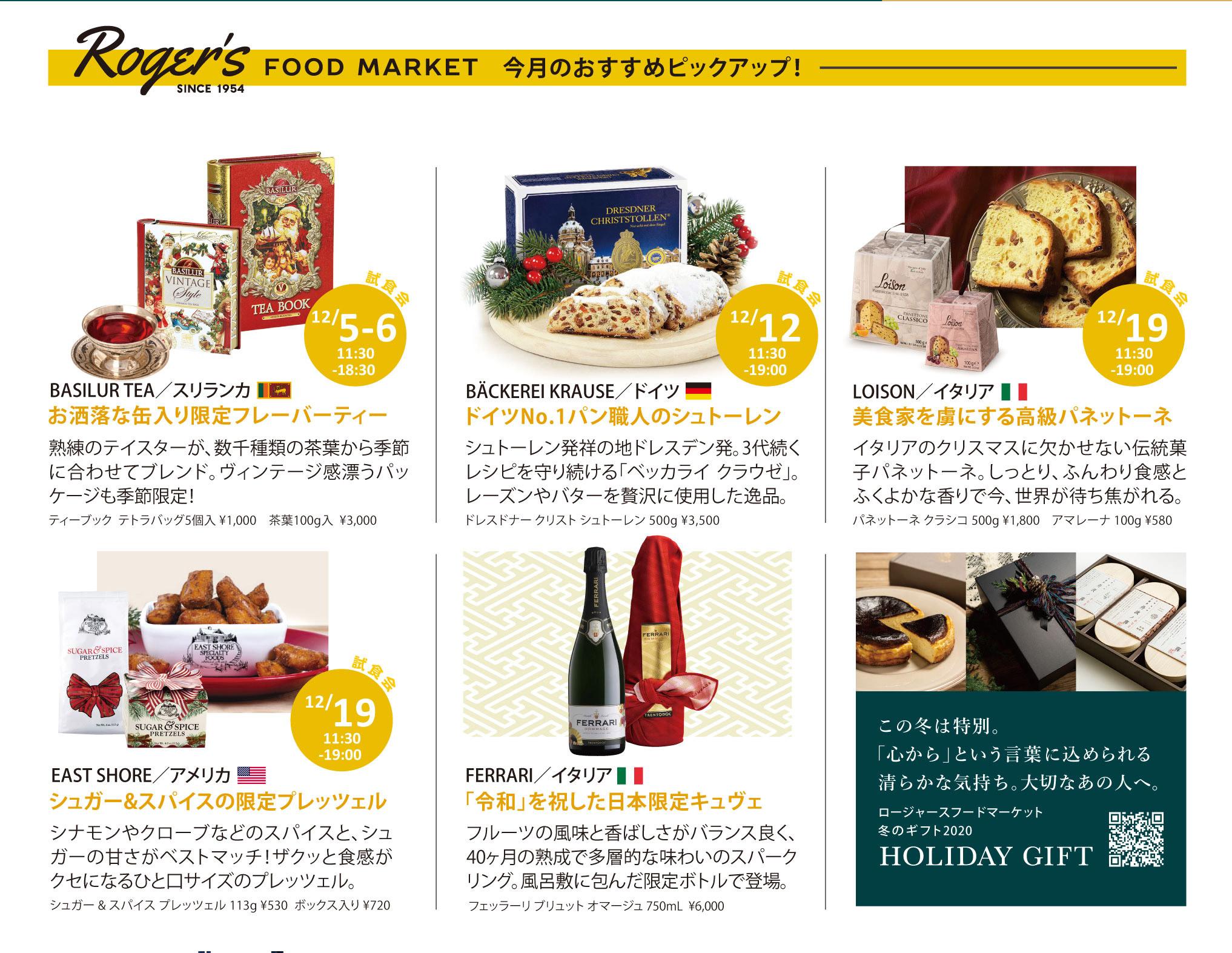 FOOD MARKET今月のおすすめピックUP 世界中からホリデーシーズン<br /> 限定アイテムが到着!