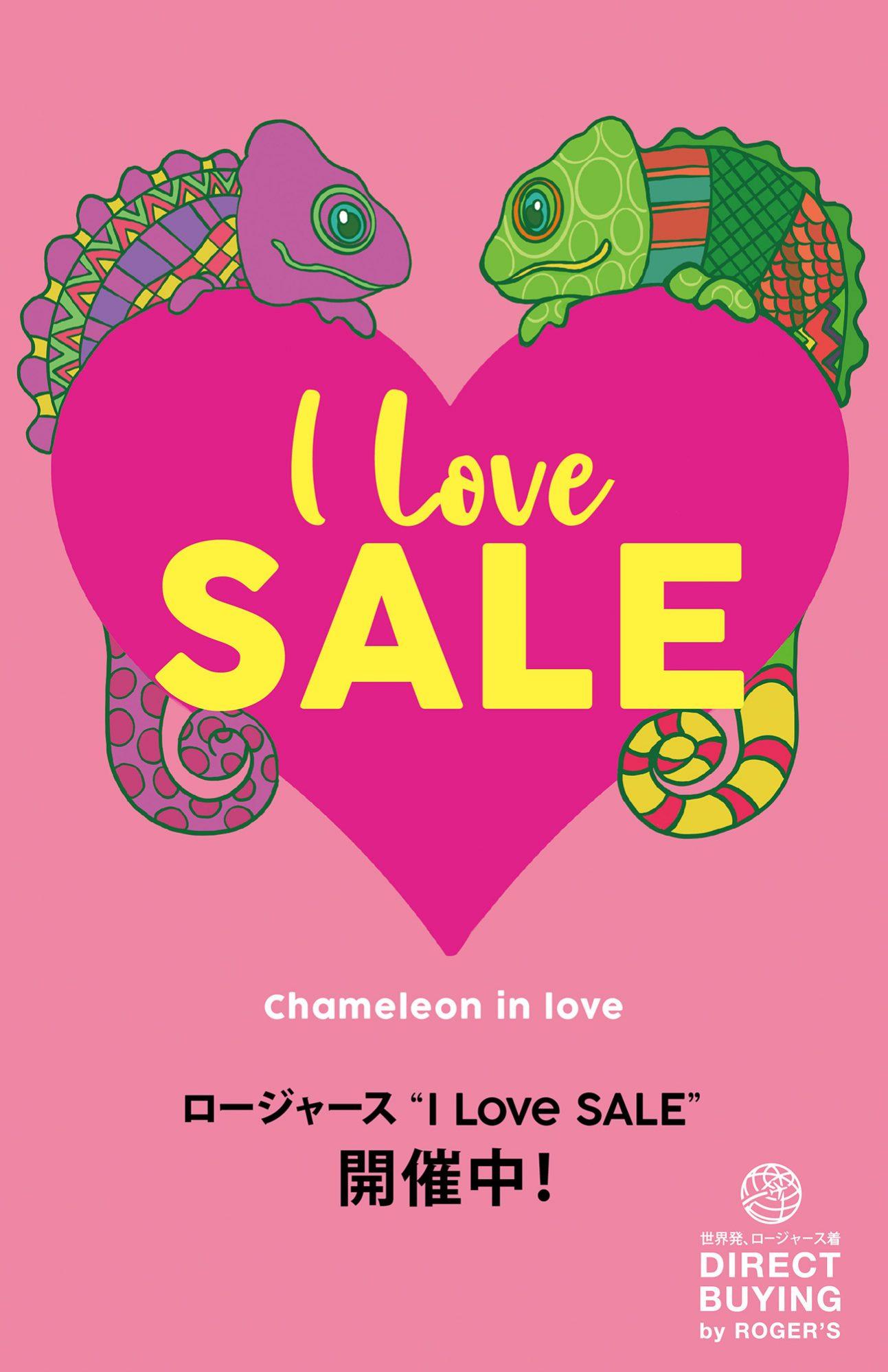 I Love SALE開催中!