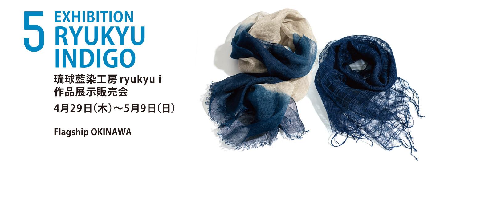 RYUKYU INDIGO EXHIBITION 琉球藍染工房 「ryukyu i 」作品展示販売会<br /> 4月29日(木)〜5月9日(日)