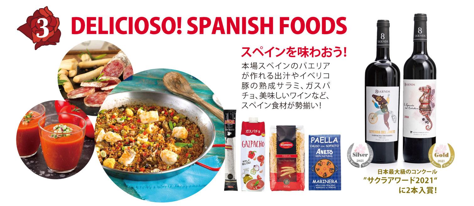 DELICIOSO! SPANISH FOODS スペインを味わおう!