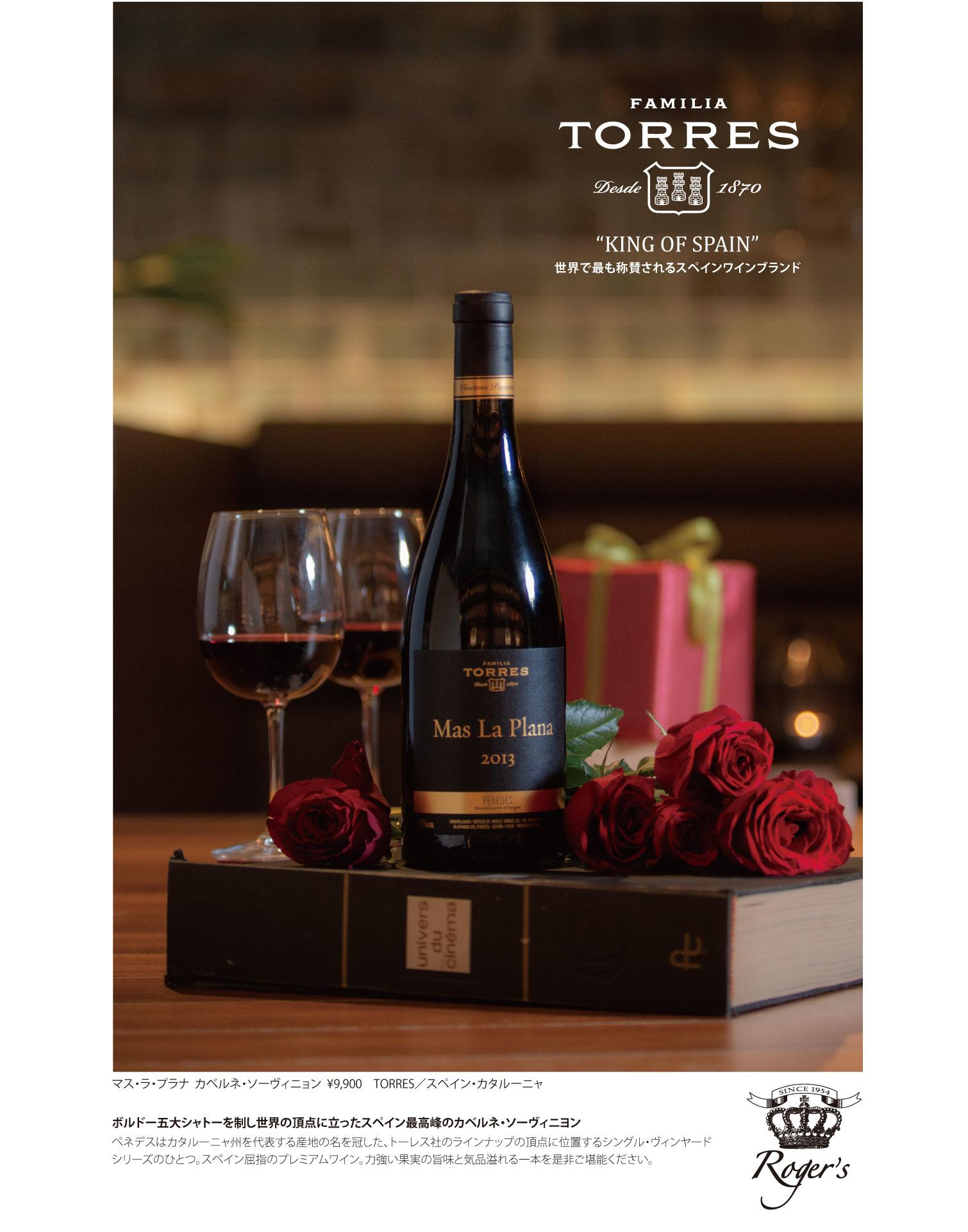 TORRES 世界で最も称賛されるスペインワインブランド