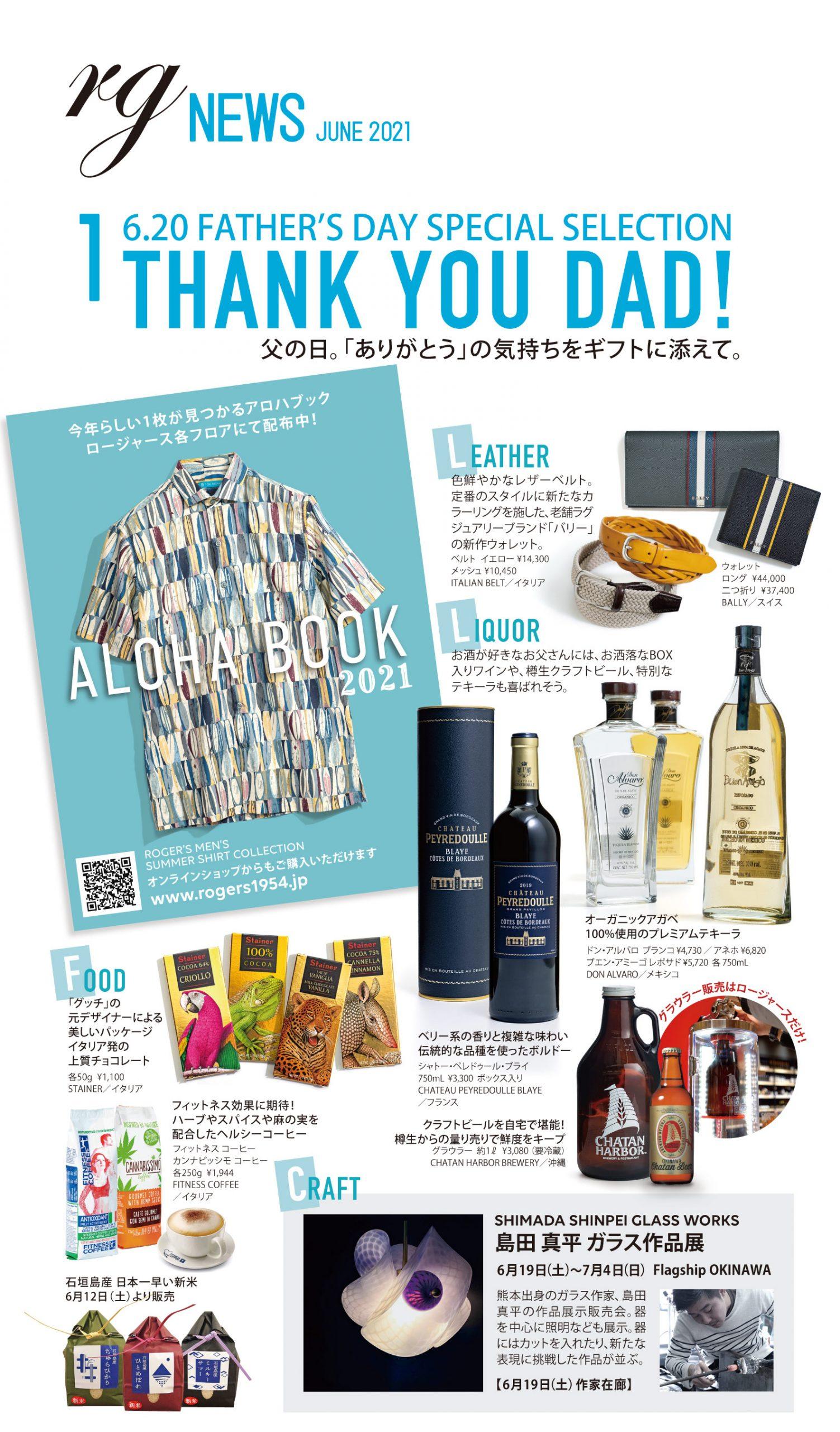 THANK YOU DAD! 6/20は父の日。「ありがとう」の気持ちをギフトに添えて。