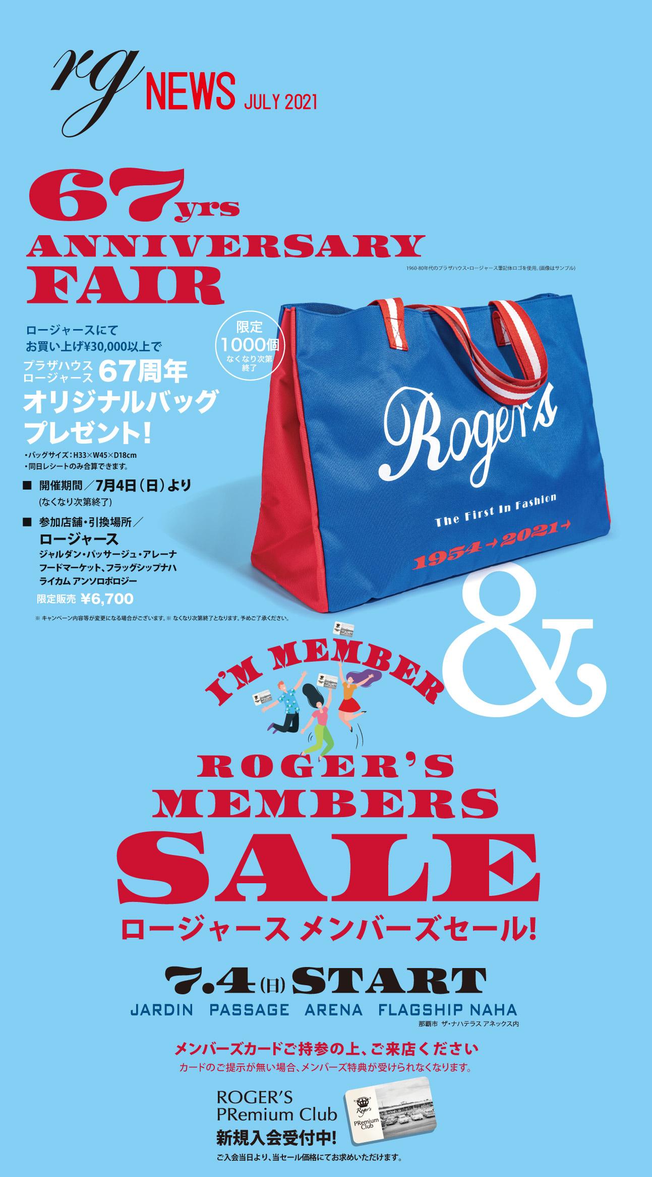 67th Anniversary Fair  & Roger's Members SALE