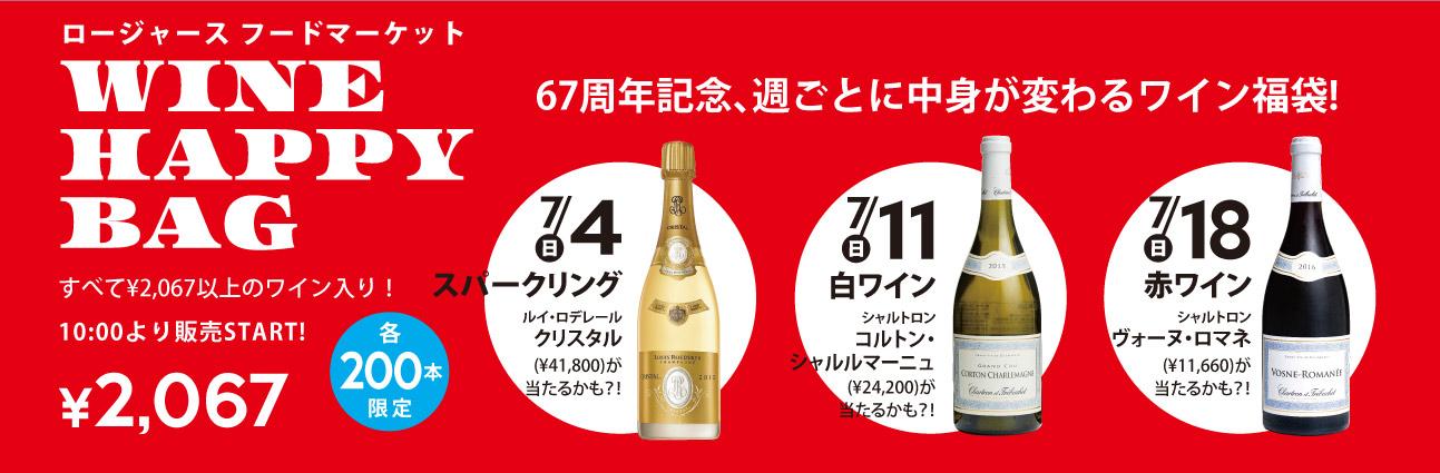 FoodMarket Wine福袋! 7/4・11・18発売!