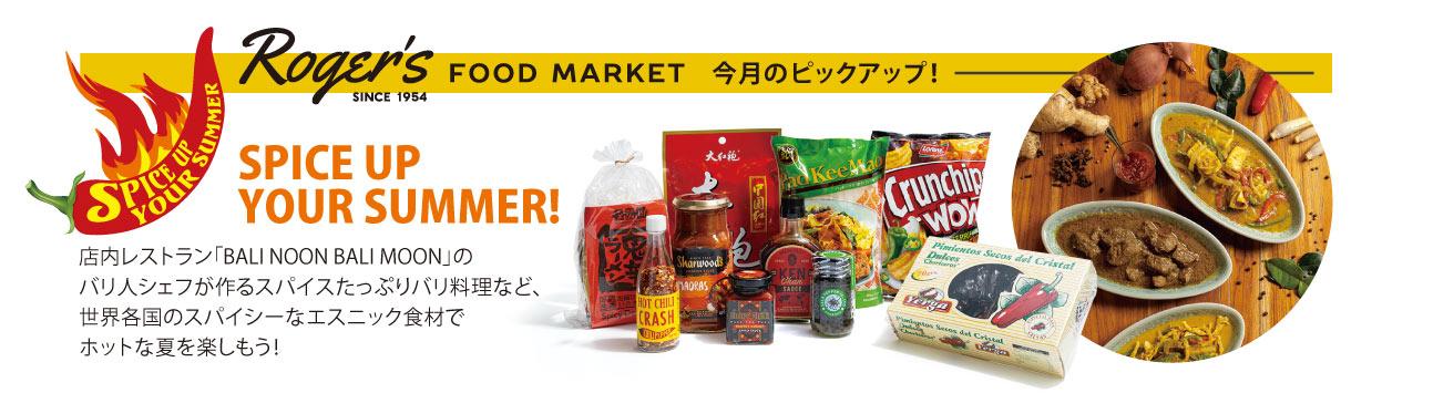 ROGER'S FOOD MARKET 今月のピックアップ! 世界各国のスパイシーなエスニック食材でホットな夏を楽しもう!