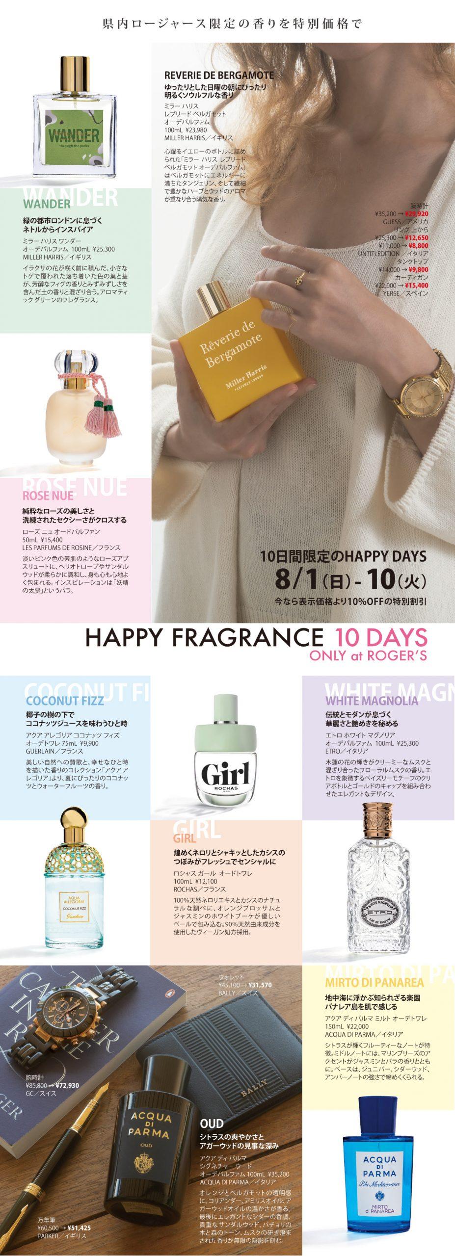 HAPPY FRAGRANCE 10 DAYS (8/1-8/10) 県内ロージャース限定の香りを特別価格で